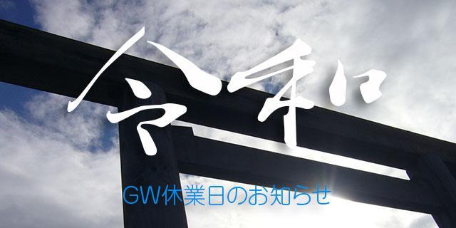 2019年GW休業日のお知らせ
