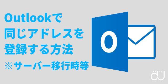 Outlook2016 同じメールアドレスを登録する方法
