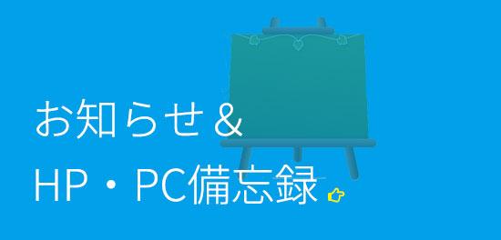 お知らせ&HP・PC備忘録