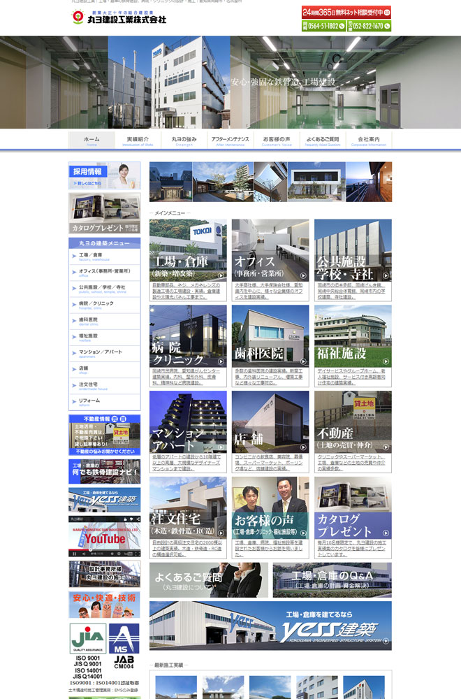 建設会社様ホームページ制作例:1
