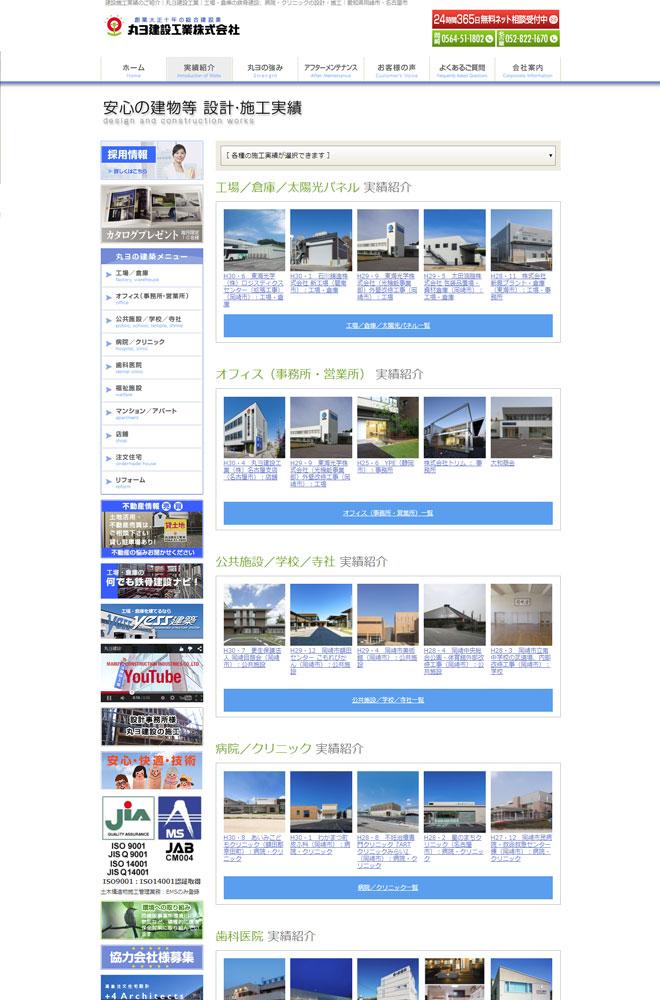 建設会社様ホームページ制作例:2