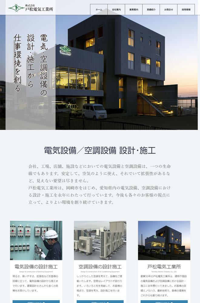 電気設備設計施工会社様ホームページ制作例:1