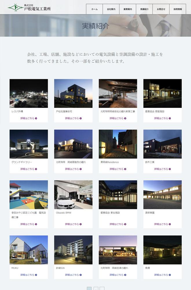 電気設備設計施工会社様ホームページ制作例:2