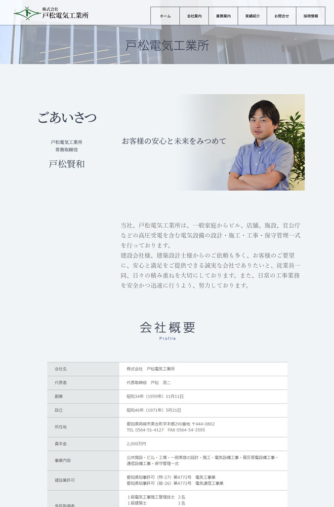 電気設備設計施工会社様ホームページ制作例:3