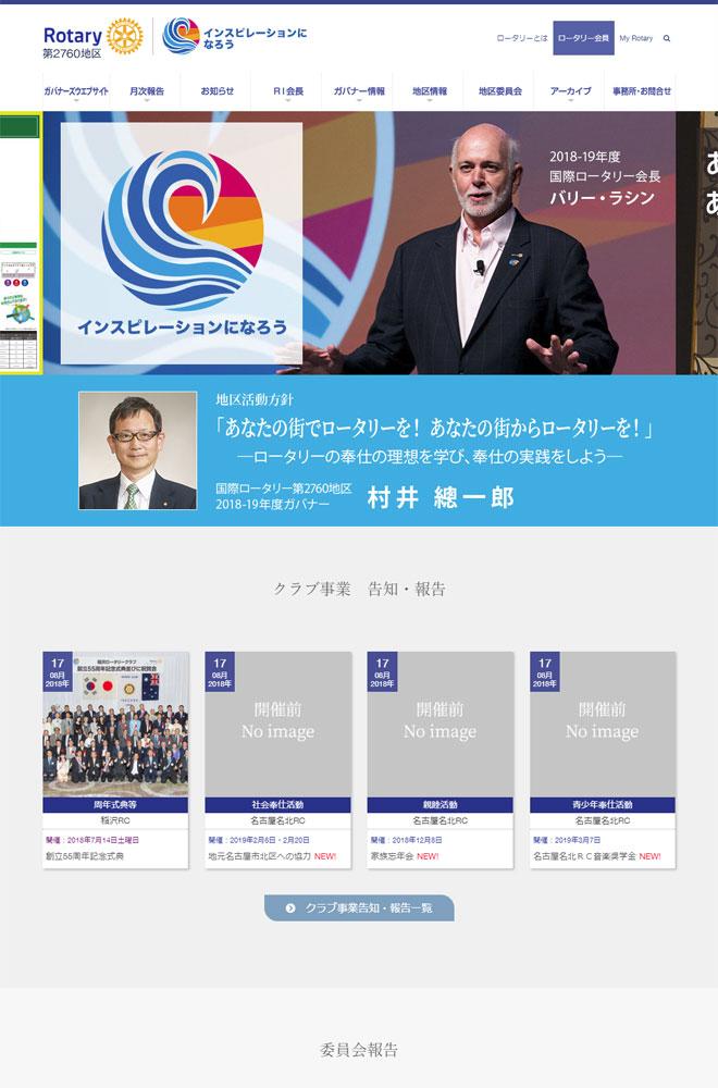 国際ロータリー第2760地区2018-19年度ホームページ制作例:1