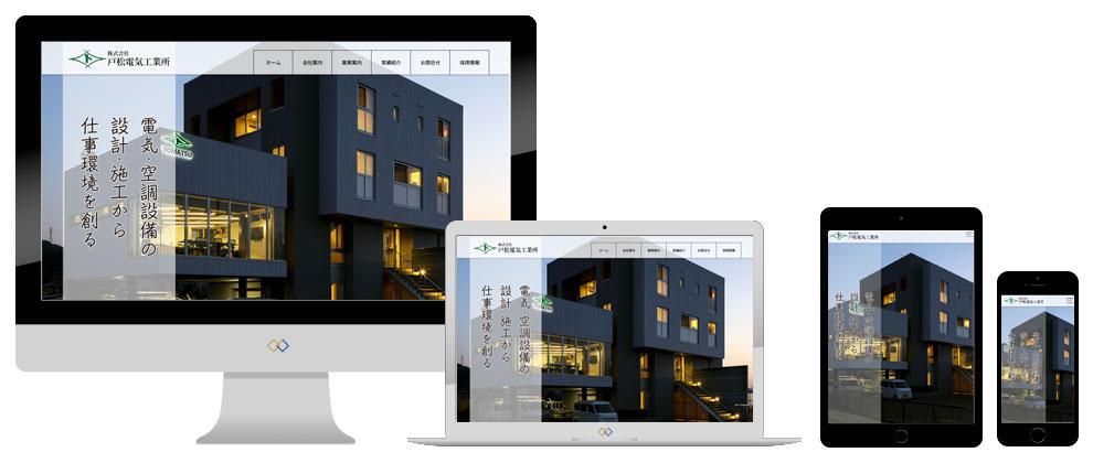 ホームページ制作例:株式会社戸松電気工業所様HP制作