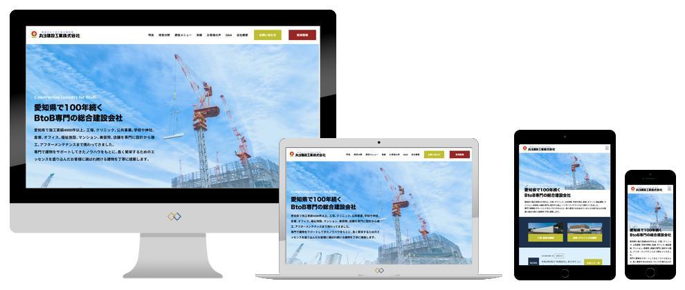 ホームページ制作例:建設会社様