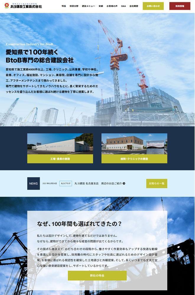 建設会社ホームページ制作例1