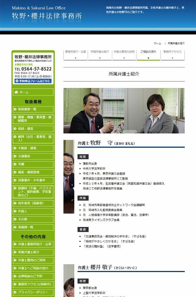 法律事務所ホームページ制作例3