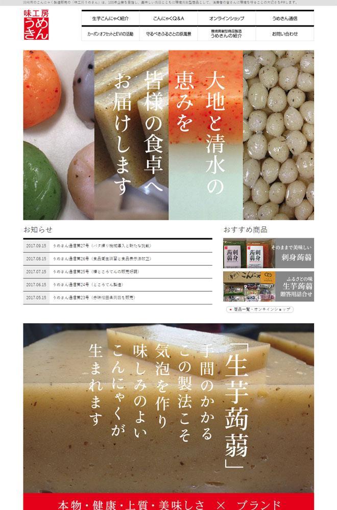 食品製造販売会社ホームページ制作例1