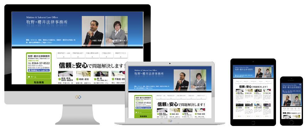 ホームページ制作例:牧野・櫻井法律事務所様HP制作