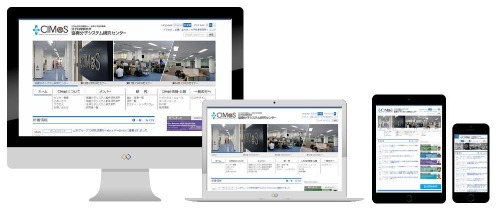 ホームページ制作例:国立研究所様HP制作