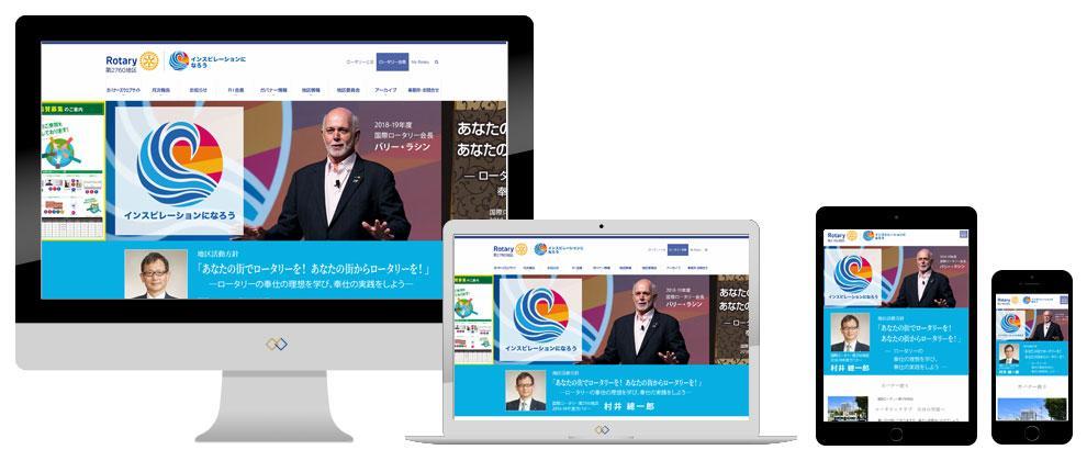 ホームページ制作例:国際ロータリー第2760地区様HP制作