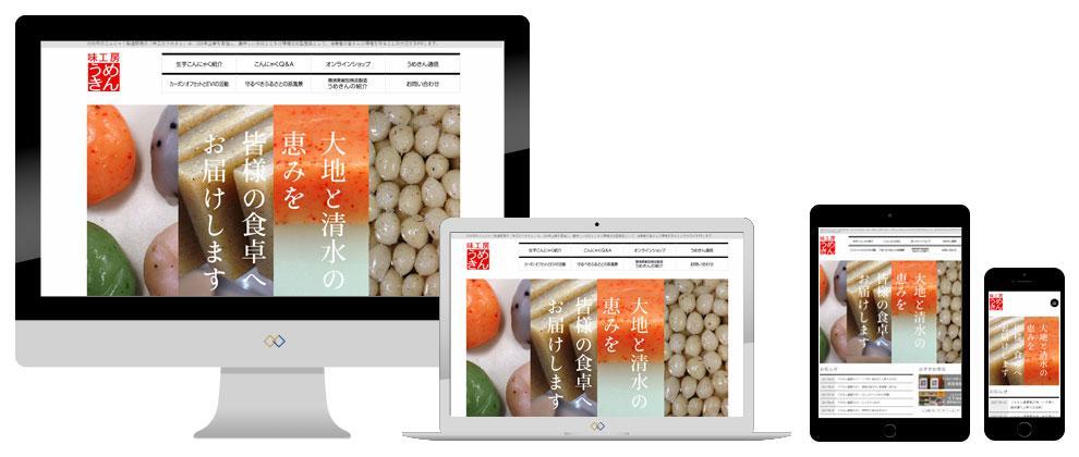 ホームページ制作例:味工房うめきん様HP制作